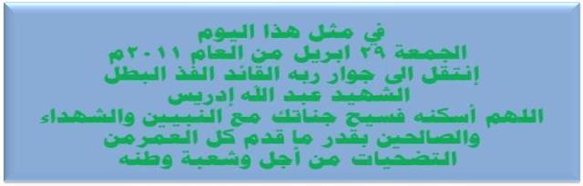 29 April 016 the 5th Abdala Idris mamorail day.jpg