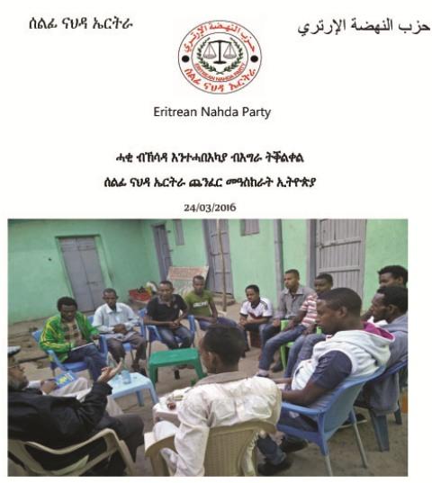 AL NAHHDA ETHIOP BRENCH1.jpg