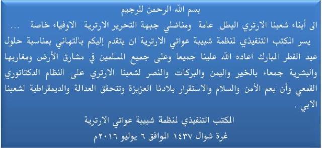 AWATA YOTH EID MOBARAK.jpg