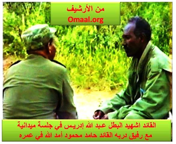 Abdola and H Mahmoud 018.jpg
