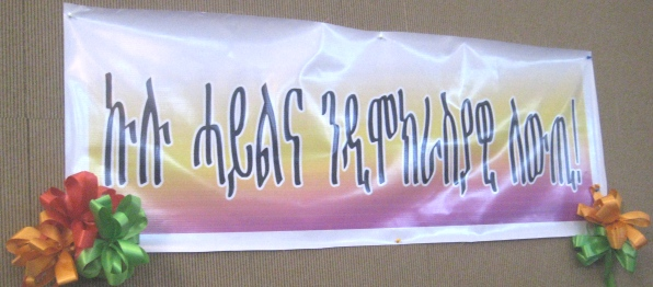 Addis Nov 011 - 5.JPG