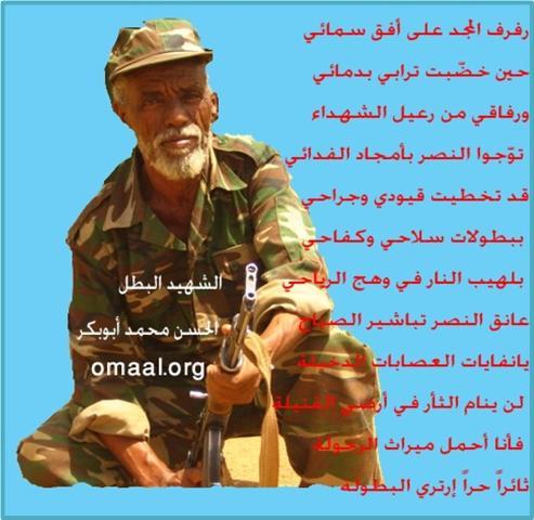 Al Hassan Omaal.org 02.jpg