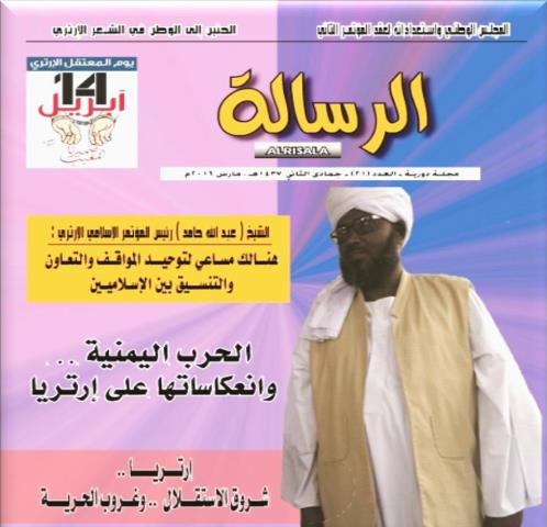 Al Resala Magazen April 016.jpg