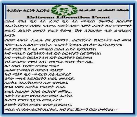 EID MOBARAK FROM BARHA.jpg
