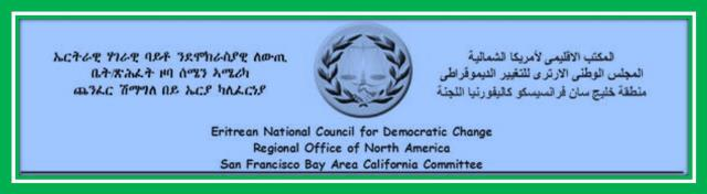 ENCDC  Regional office of North America  Slogan 2016.jpg