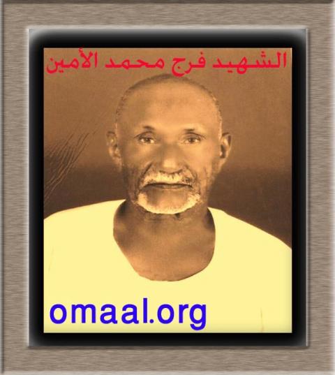 FARAJ MoHAMAD AL AMEN 11 oc 016 .jpg