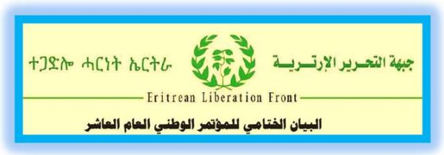 Final statement of the tenth national conference 2020 ARABIC.jpg