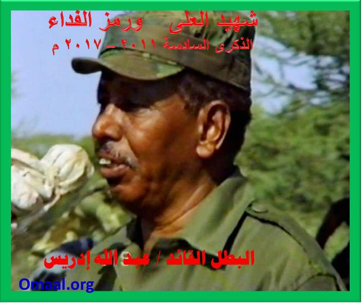 Hero Aboudala Idris 2017.jpg