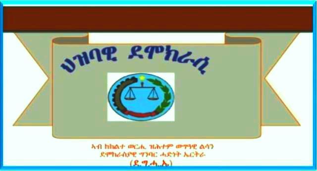 Hizbaw Denocraceyawi Tig Julay 20016.jpg