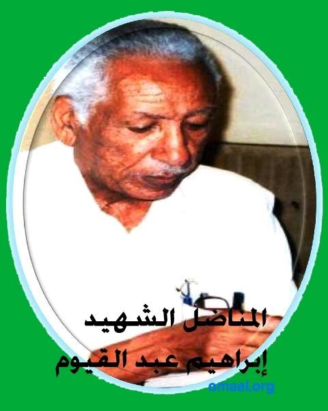 IBRAHIM ABDOU ALKAYOM 2.jpg