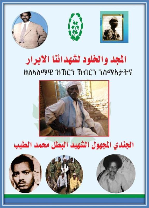 MOHAMED AL TAIB.jpg