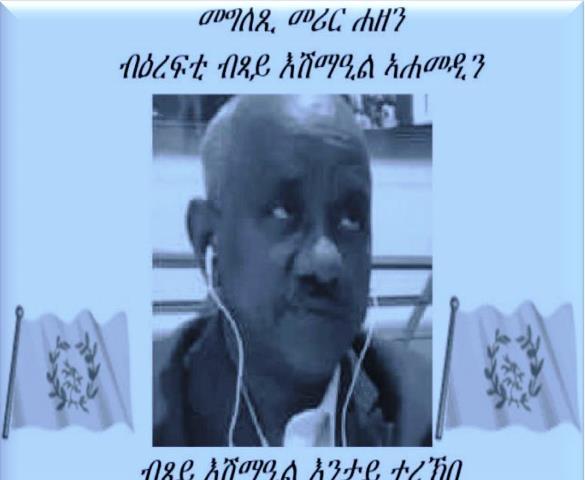 Martyr Esmeal Ahmad Den.jpg