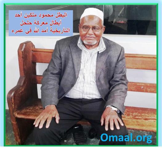 Mohamoud Malaken.jpg